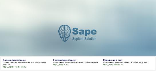 Sape — Новый вид ссылок